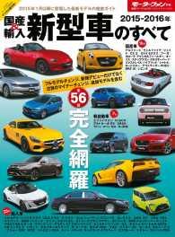 紀伊國屋書店BookWebで買える「2015-2016年 国産&輸入新型車のすべて」の画像です。価格は699円になります。
