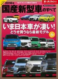 紀伊國屋書店BookWebで買える「2016年 国産新型車のすべて」の画像です。価格は699円になります。
