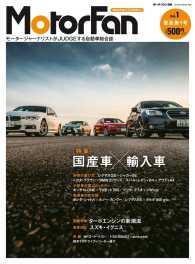 MotorFan Vol.1
