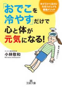 「おでこを冷やす」だけで心と体が元気になる! 体が芯から温まる・免疫力が上がる最強メソッド
