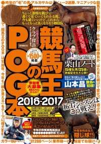 紀伊國屋書店BookWebで買える「競馬王のPOG本 2016-2017」の画像です。価格は1,728円になります。