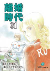 紀伊國屋書店BookWebで買える「離婚時代」の画像です。価格は108円になります。