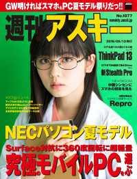 紀伊國屋書店BookWebで買える「週刊アスキー No.1077 (2016年5月10日発行)」の画像です。価格は359円になります。