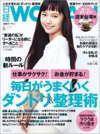 紀伊國屋書店BookWebで買える「日経ウーマン 2016年 06月号」の画像です。価格は589円になります。
