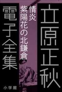 6 『情炎 紫陽花の北鎌倉』