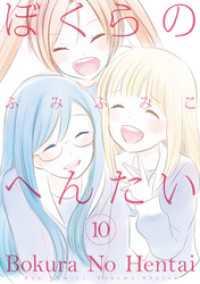 ぼくらのへんたい(10)