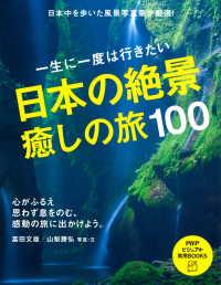 日本の絶景、癒しの旅100