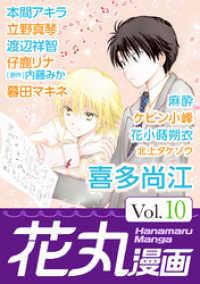 花丸漫画 Vol.10