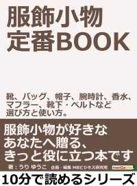 紀伊國屋書店BookWebで買える「服飾小物 定番BOOK。」の画像です。価格は322円になります。