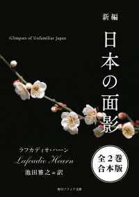新編 日本の面影【全2巻 合本版】