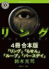 リングシリーズ【4冊 合本版】 『リング』~『バースデイ』