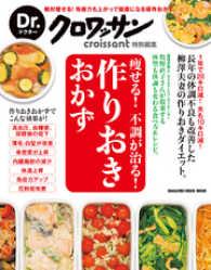 紀伊國屋書店BookWebで買える「Dr.クロワッサン 痩せる! 不調が治る! 作りおきおかず」の画像です。価格は640円になります。