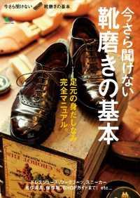 今さら聞けない靴磨きの基本 - 本編
