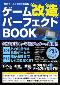 紀伊國屋書店BookWebで買える「ゲーム改造パーフェクトBOOK」の画像です。価格は842円になります。