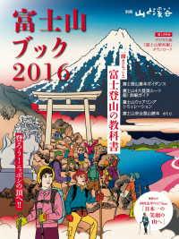 富士山ブック  2016