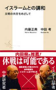 紀伊國屋書店BookWebで買える「イスラームとの講和 文明の共存をめざして」の画像です。価格は734円になります。