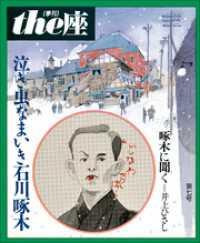 7号 泣き虫なまいき石川啄木(1986)