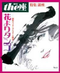 8号 花よりタンゴ(1986)