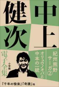 2 『紀州熊野サーガ2 オリュウノオバと中本の一統』