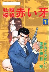紀伊國屋書店BookWebで買える「私設探偵赤い牙1」の画像です。価格は432円になります。