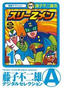 紀伊國屋書店BookWebで買える「スリーZメン(1)」の画像です。価格は453円になります。