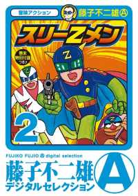 紀伊國屋書店BookWebで買える「スリーZメン(2)」の画像です。価格は453円になります。