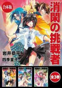 【合本版】消閑の挑戦者 全3巻