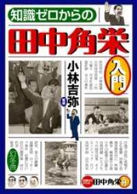 知識ゼロからの田中角栄入門
