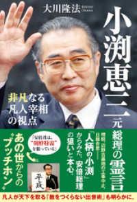 紀伊國屋書店BookWebで買える「小渕恵三元総理の霊言」の画像です。価格は1,512円になります。