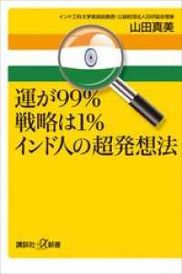 運が99%戦略は1% インド人の超発想法