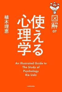 図解 使える心理学