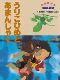 紀伊國屋書店BookWebで買える「うりこひめとあまんじゃく ?【デジタル復刻】語りつぐ名作絵本?」の画像です。価格は75円になります。