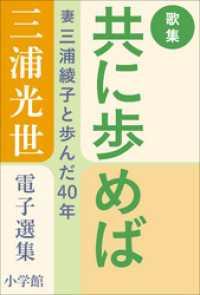 三浦光世 電子選集 歌集・共に歩めば ~妻・三浦綾子と歩んだ40年~