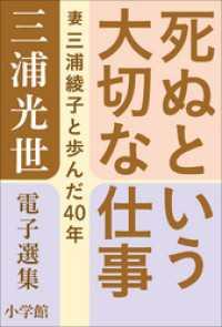 三浦光世 電子選集 死ぬという大切な仕事 ~妻・三浦綾子と歩んだ40年~