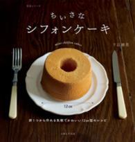 紀伊國屋書店BookWebで買える「ちいさなシフォンケーキ」の画像です。価格は1,080円になります。