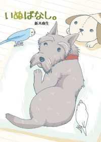 紀伊國屋書店BookWebで買える「いぬばなし。 第2話」の画像です。価格は108円になります。