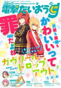 紀伊國屋書店BookWebで買える「コミック電撃だいおうじ VOL.33」の画像です。価格は399円になります。