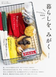 紀伊國屋書店BookWebで買える「暮らしを、みがく」の画像です。価格は1,080円になります。