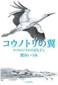 コウノトリの翼