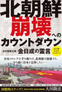 紀伊國屋書店BookWebで買える「北朝鮮 崩壊へのカウントダウン 初代国家主席・金日成の霊言」の画像です。価格は1,512円になります。