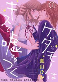 ケダモノはキスで嘘をつく(1)