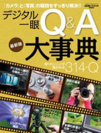 デジタル一眼 Q&A大事典 最新版