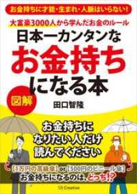 日本一カンタンなお金持ちになる本 大富豪3000人から学んだお金のルール