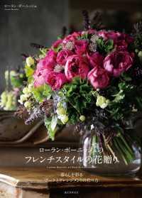 ローラン・ボーニッシュのフレンチスタイルの花贈り