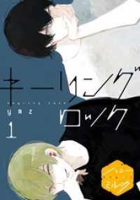 キーリングロック 分冊版(1)