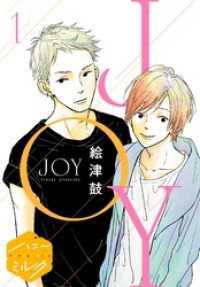 JOY 分冊版(1)