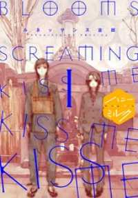BLOOMS SCREAMING KISS ME KISS ME KISS ME 分冊版(1)