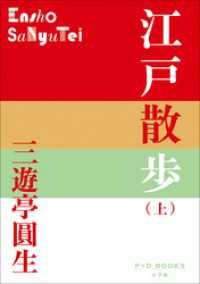 P+D BOOKS 江戸散歩(上)