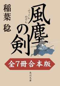 風塵の剣【全7冊 合本版】