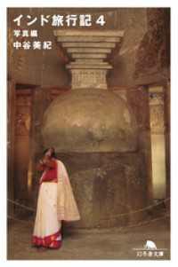 インド旅行記4 写真編